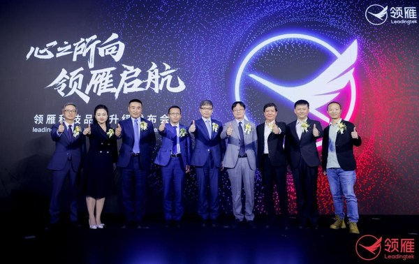 北京领雁科技股份有限公司品牌战略全新亮相