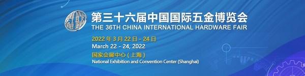 第三十六届中国国际五金博览会2022年3月上海举办