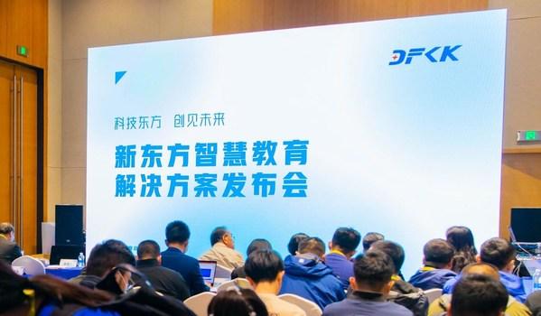 东方创科新品重磅发布 新东方对公业务正式推出