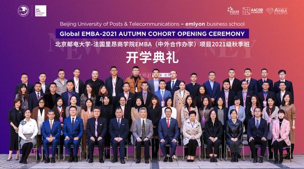 北京邮电大学-法国里昂商学院EMBA项目2021级秋开学典礼圆满举行