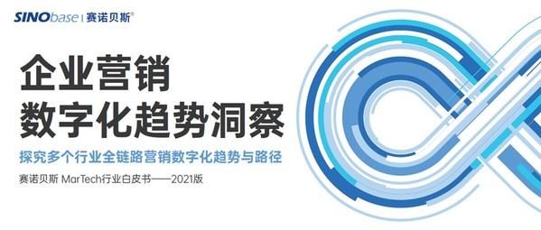 赛诺贝斯2021《企业营销数字化趋势洞察》发布