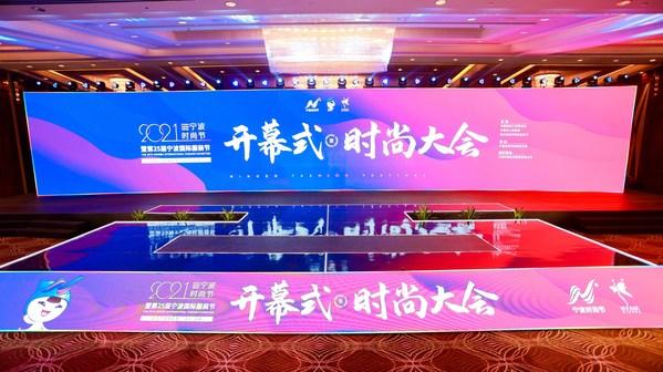 Xinhua Silk Road - 2021년 닝보 국제 패션 박람회 및 패션 축제 개최