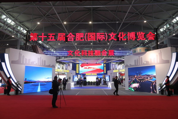 The 15th International Culture Expo was successfully held in Hefei City