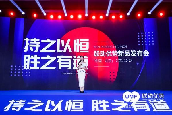 """""""助力中小微商户数字化经营"""" - 联动优势新品发布会在京举行"""