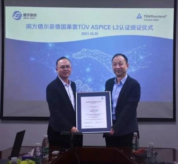 深圳南方德尔汽车电子油泵项目通过TUV莱茵ASPICE L2认证