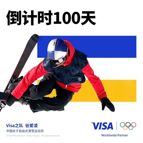 """北京2022年冬奥会和冬残奥会""""Visa之队""""中国运动员阵容揭晓"""