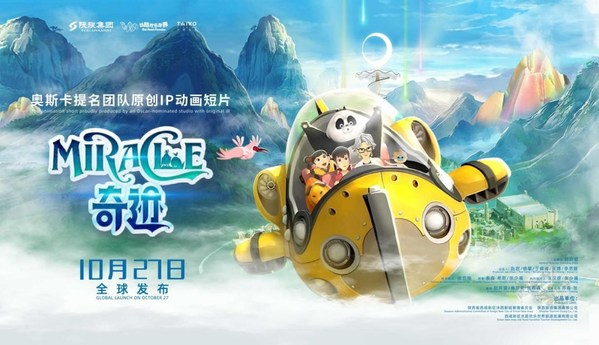 """The original IP animation short film """"Miracle"""" jointly created by the Silk Road Paradise and the Oscar-nominated team Taiko Animation Inc. is launched today"""