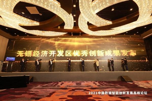 商务万象斩获2021中国数据智能创新发展高峰论坛创新成果荣誉