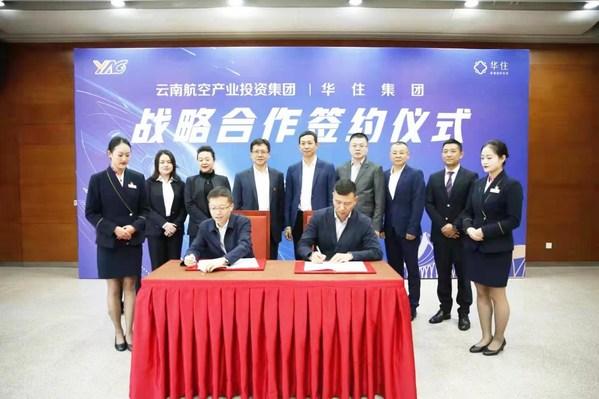 华住与云南航产投集团达成战略合作,探索酒店发展新路径